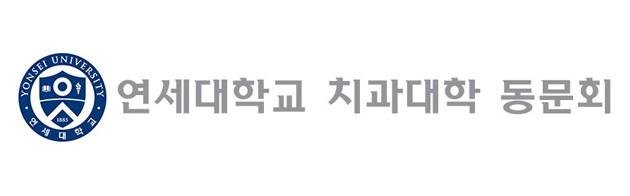 연세대학교 치과대학 동문회